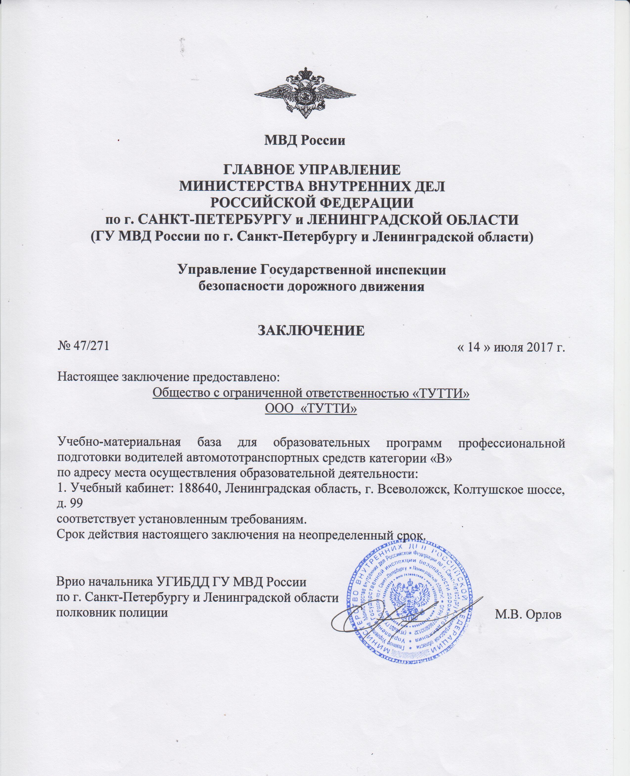 Аттестация автошколы Тутти. Заключение Управления Государственной инспекции безопасности дорожного движения от 14 июля 2017