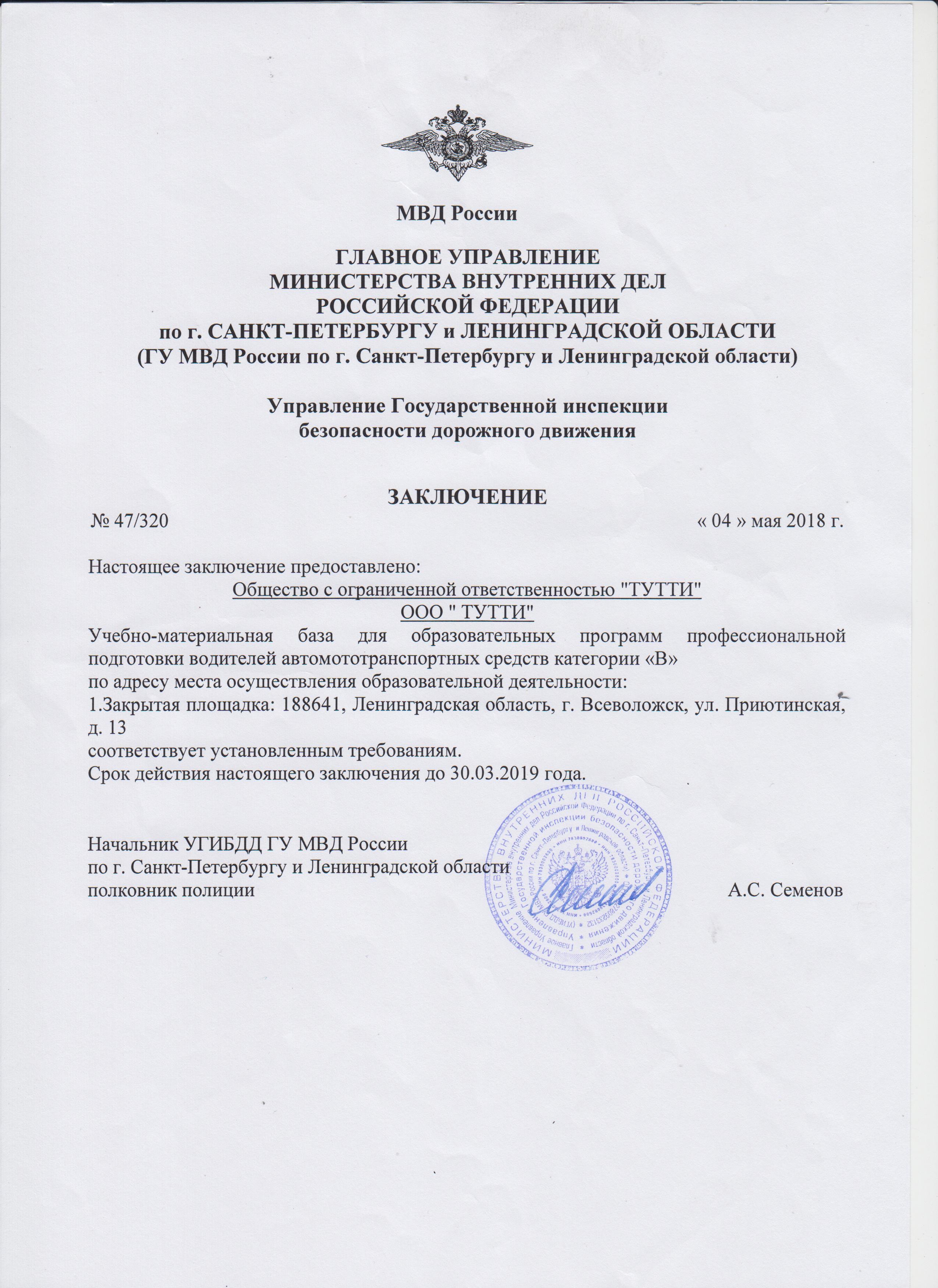 Аттестация автошколы Тутти. Заключение Управления Государственной инспекции безопасности дорожного движения от 4 мая 2018 года.